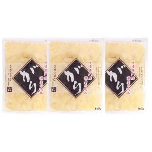 がり生姜 160g 白ガリ(通常) 3袋セット ゆうパケット送料無料|shougakoubou