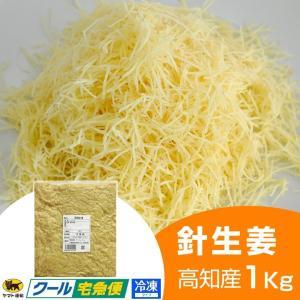 【冷凍】針生姜 1kg 高知県産|shougakoubou