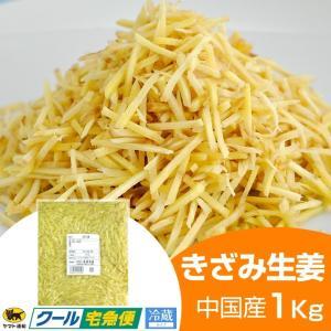 【冷蔵】きざみ生姜 1kg 中国産|shougakoubou