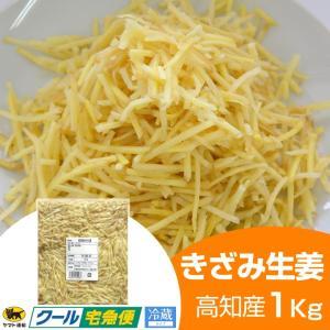 生姜 きざみ生姜 高知県産(冷蔵)しょうが 効能 業務用 カット野菜 根野菜|shougakoubou