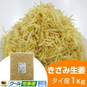 生姜 きざみ生姜 タイ産(冷蔵) しょうが 効能 業務用 カット野菜 根野菜|shougakoubou