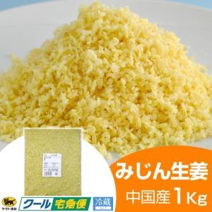 【冷蔵】みじん切り生姜 1kg 中国産|shougakoubou