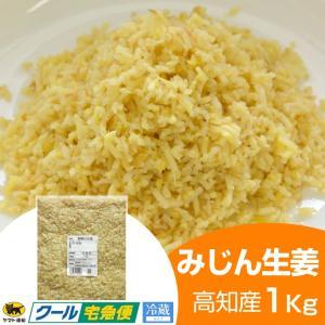 【冷蔵】みじん切り生姜 1kg 高知県産|shougakoubou