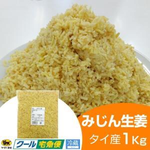 生姜 みじん切り生姜 1kg タイ産(冷蔵) しょうが 効能 業務用 カット野菜 根野菜|shougakoubou
