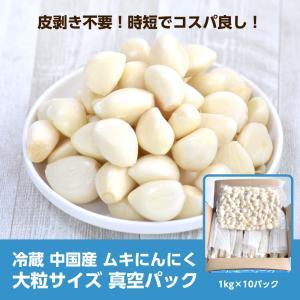 昨シーズンより1000円OFF/箱!冷蔵 中国産 ムキにんにく1kg×10パック [むきにんにく]