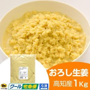 【冷凍】おろし生姜 1kg 高知県産|shougakoubou