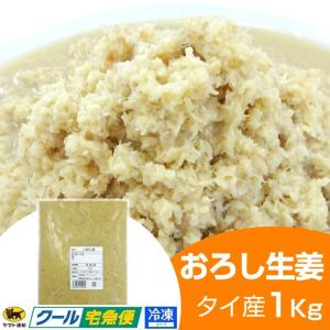 【冷凍】おろし生姜 1kg タイ産|shougakoubou