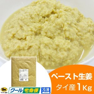 冷凍 ペースト生姜1kg  タイ産 しょうが 効能 生姜茶 紅茶 根野菜|shougakoubou