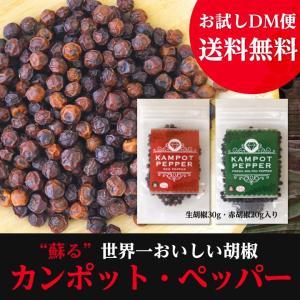 カンポット・ペッパー 生胡椒 30g + 赤胡椒 20g クリックポスト送料無料|shougakoubou