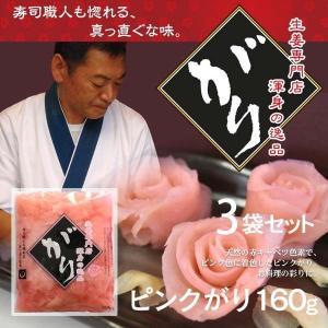 ピンクガリ生姜 160g(3袋)  甘酢生姜 がり クリックポスト送料無料|shougakoubou