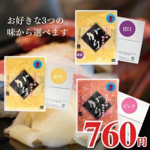 がり生姜 660g 1袋 DM便もしくクリックポスト 送料無料 甘酢生姜 寿司ガリ ポイント消化 お試し 食品 500|shougakoubou