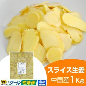 【冷凍】スライス生姜 1kg 中国産|shougakoubou