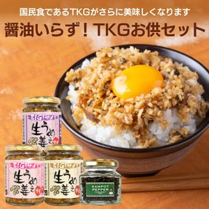 醤油いらず!TKGお供セット 送料無料(沖縄、離島を除く)|shougakoubou