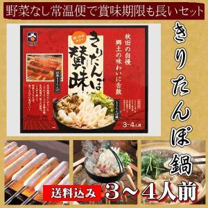 秋田郷土味 野菜なし常温便で賞味期限も長いきりたんぽ鍋セット...
