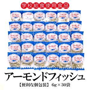 アーモンドフィッシュ 6g×30袋 小袋 送料無料 学校給食使用食品 お茶請け おやつ おつまみ