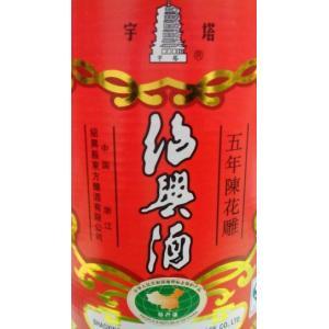 宇塔 5年陳花雕 紹興酒 640ml(赤ラベル)12本1箱、送料無料!|shoukoushu
