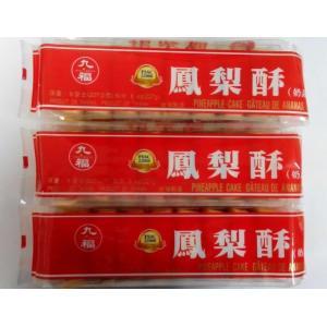台湾名産!中華菓子!横浜中華街 鳳梨酥 九福 パイナップルケーキ 227g(8個入)X 3袋セット売...