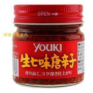 新鮮なお刺身には、ぜひ新鮮な薬味でお召し上がりください。。。♪横浜中華街 YOUKI ユウキ 生七味...