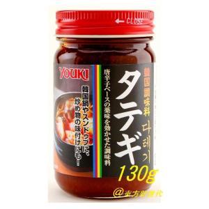 横浜中華街 YOUKI ユウキ タテギ(韓国調味料) 130g 、韓国料理のベースとなる調味料です♪|shoukoushu