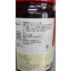 業務用 李錦記 叉焼醤(チャーシュージャン) 397g  (品番:1070640)|shoukoushu|03