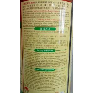 李錦記 鮮味鶏粉(チキンパウダー) 1kg  (品番:1070650)|shoukoushu|02