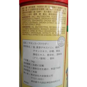 李錦記 鮮味鶏粉(チキンパウダー) 1kg  (品番:1070650)|shoukoushu|03