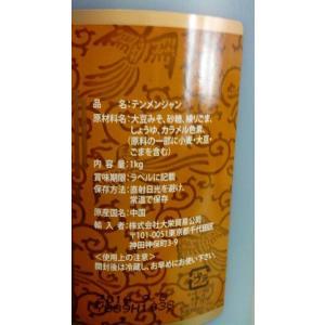 李錦記 甜麺醤(テンメンジャン) 1kg  (品番:1070700)|shoukoushu|02