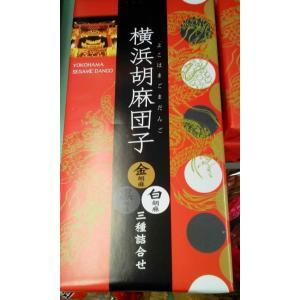 横浜中華街 お土産 横浜胡麻団子(金胡麻、白胡麻、黒胡麻)3種積み合わせ、18個入り・お土産箱に入っています(ごまだんご)♪|shoukoushu