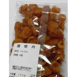 横浜中華街 龍眼肉 100g、簡易包装のため、早めにご使用ください♪|shoukoushu