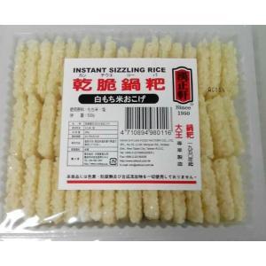 漢正軒 乾脆鍋巴(白い餅米おこげ) 500g/袋【おこげ】台湾産 、中華銘菜、定番料理♪|shoukoushu