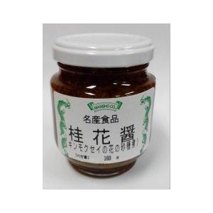 横浜中華街 桂花醤(キンモクセイの花の砂糖煮)160g、日本国内製造、料理用、点心、菓子に用います♪|shoukoushu