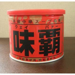 横浜中華街 高級中華スープの素「味覇<ウェイパァー>」500g|shoukoushu