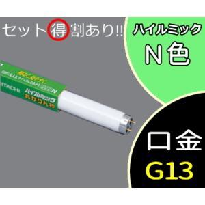 蛍光灯 ラピッドスタート形 40形 ハイルミックN色 FLR40S・EX-N/M/36-A (FLR40SEXNM36A) 日立|shoumei-ex