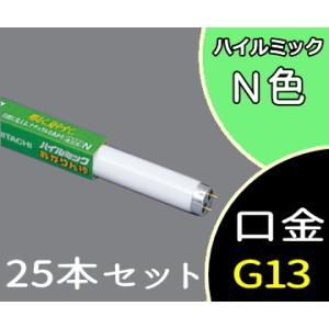 蛍光灯 ラピッドスタート形 40形 ハイルミックN色 FLR40S・EX-N/M/36-A (FLR40SEXNM36A) 25本セット 日立|shoumei-ex