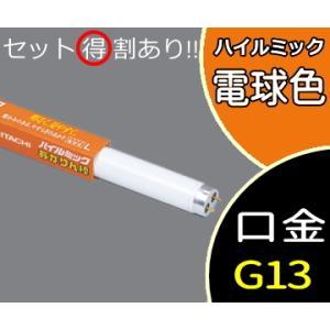 蛍光灯 ラピッドスタート形 40形 ハイルミック電球色 FLR40S・EX-L/M-B (FLR40SEXLMB) 日立|shoumei-ex