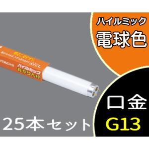 蛍光灯 ラピッドスタート形 40形 ハイルミック電球色 FLR40S・EX-L/M-B (FLR40SEXLMB) 25本セット 日立|shoumei-ex