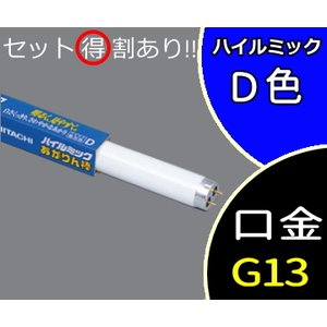 蛍光灯 ラピッドスタート形 40形 ハイルミックD色 FLR40S・EX-D/M/36-A (FLR40SEXDM36A) 日立|shoumei-ex