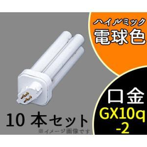 【即納在庫あり】 蛍光灯 コンパクト形 パラライト2 13W ハイルミック電球色 FDL13EX-L (FDL13EXL) 10本セット 日立|shoumei-ex