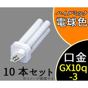 【即納在庫あり】 蛍光灯 コンパクト形 パラライト2 18W ハイルミック電球色 FDL18EX-L (FDL18EXL) 10本セット 日立|shoumei-ex