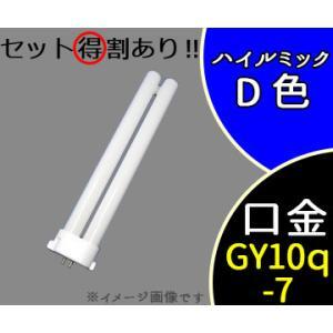 【即納在庫あり】 蛍光灯 コンパクト形 パラライト 55W ハイルミックD色 FPL55EX-D (FPL55EXD) 日立|shoumei-ex