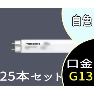 蛍光灯 ラピッド ハイライト 40形 白色 FLR40S・W/M-XR (FLR40SWMXR) 25本セット パナソニック|shoumei-ex