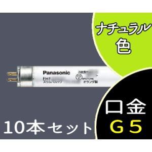 蛍光灯 スリムパルック蛍光灯 24形 ナチュラル色 FHF24SEN 10本セット パナソニック|shoumei-ex