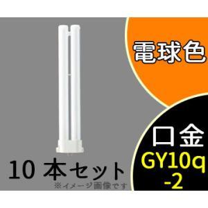 蛍光灯 Hfツイン1 23形 電球色 FHP23EL 10本セット パナソニック|shoumei-ex
