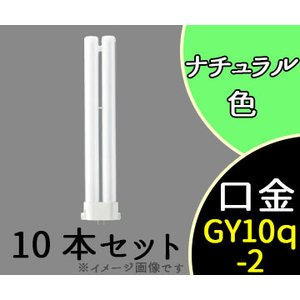 蛍光灯 Hfツイン1 23形 ナチュラル色 FHP23EN 10本セット パナソニック|shoumei-ex