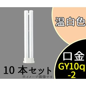 蛍光灯 Hfツイン1 23形 温白色 FHP23EWW 10本セット パナソニック|shoumei-ex