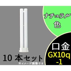 蛍光灯 ツイン1 9形 ナチュラル色 FPL9EX-N (FPL9EXN) 10本セット パナソニック|shoumei-ex