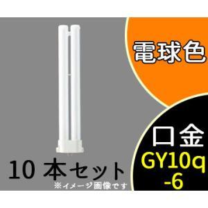 蛍光灯 ツイン1 36形 電球色 FPL36EX-L (FPL36EXL) 10本セット パナソニック|shoumei-ex
