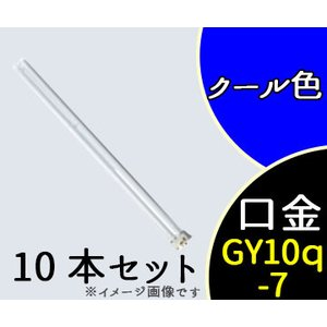 蛍光灯 ツイン1 55形 クール色 FPL55EX-D (FPL55EXD) 10本セット パナソニック|shoumei-ex