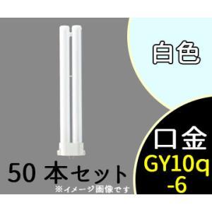 蛍光灯 ツイン1 36形 白色 FPL36EX-W (FPL36EXW) 50本セット パナソニック|shoumei-ex
