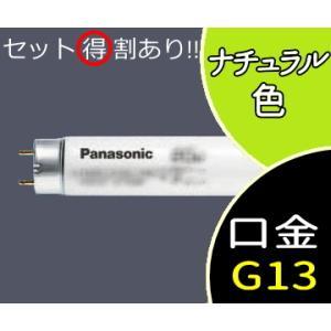 蛍光灯 パルックプレミア ラピッドスタート形 40形 ナチュラル色 FLR40S・EN/M-X・36H (FLR40SENMX36H) パナソニック|shoumei-ex